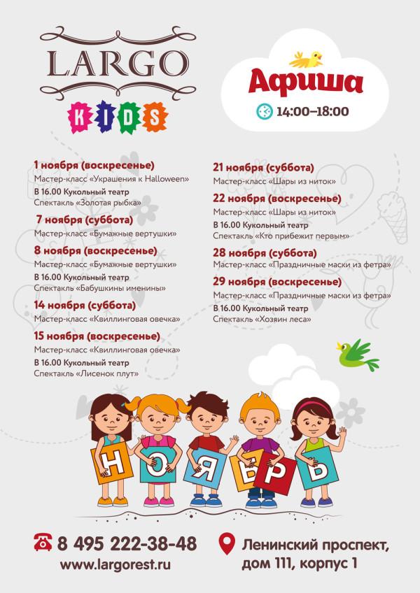детская-афиша-ларго-ноябрь