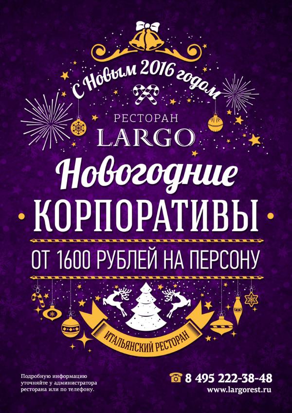 Новый-год-ларго
