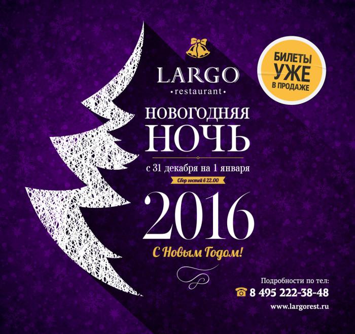 нг 2016 в ресторанах москвы жилье