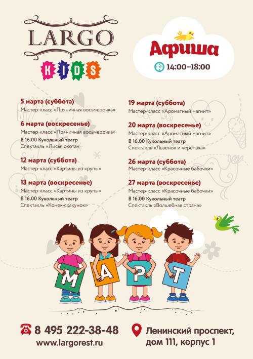 a5-детская-афиша-ларго-март